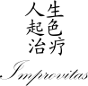 Improvitas - Acupuncture and Traditional Chinese Medicine Clinic - Jelena Goldstein